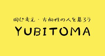 yubitoma